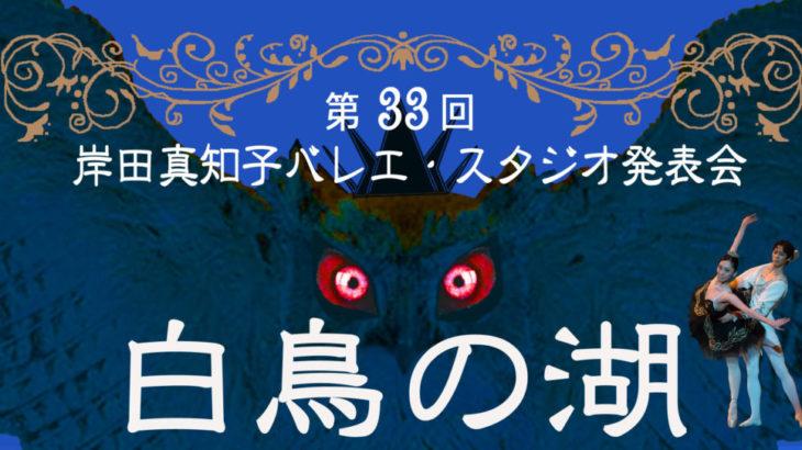 岸田真知子バレエ・スタジオ発表会 ~白鳥の湖~