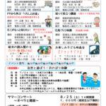 月刊!公民館7月号