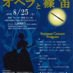 オペラと篠笛コンサートチケット販売中