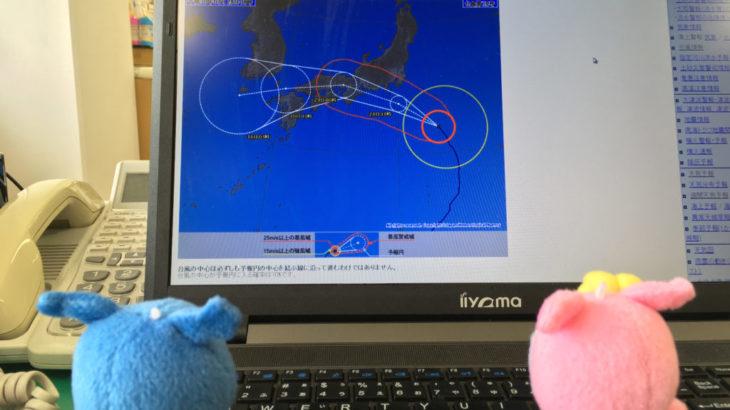 台風12号によるイベントの延期について