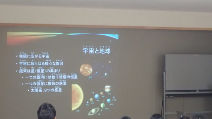 科学実験観察教室「宇宙おもしろ探検隊」レポート