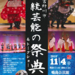 第10回吉野川市伝統芸能の祭典
