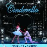 岸田真知子バレエ・スタジオ クリスマスコンサート