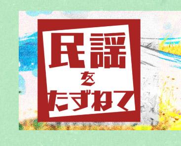 「民謡をたずねて」NHK公開収録