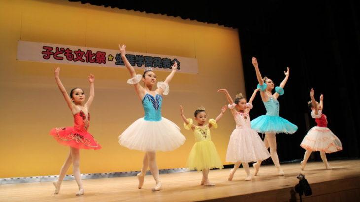 生涯学習発表会&子ども文化祭