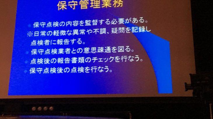 講習のスライド