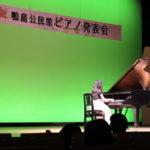 第4回ピアノ発表会 出演者募集中