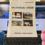 阿波忌部の小冊子 無料配布中