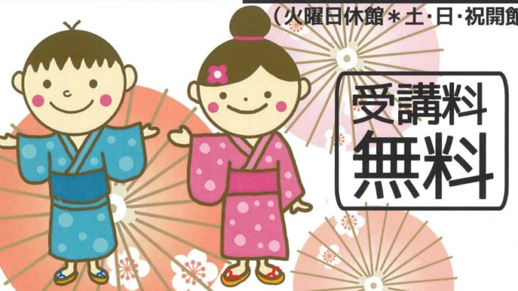 はじめての日本舞踊教室 受講生募集中!
