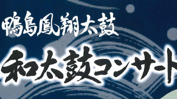 鴨島鳳翔太鼓和太鼓コンサートのチラシ画像