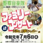 徳島県警察音楽隊 ~ファミリーコンサート~