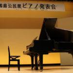 ピアノ発表会の舞台