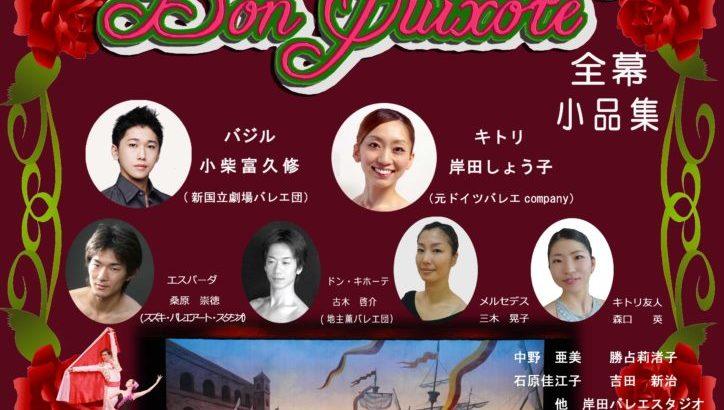 岸田真知子バレエ・スタジオ発表会