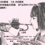 鴨島第一中学校ウインドオーケストラ部定期演奏会