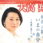 NP0法人 吉野川市文化協会 講演会