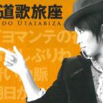 昭和の歌コンサート