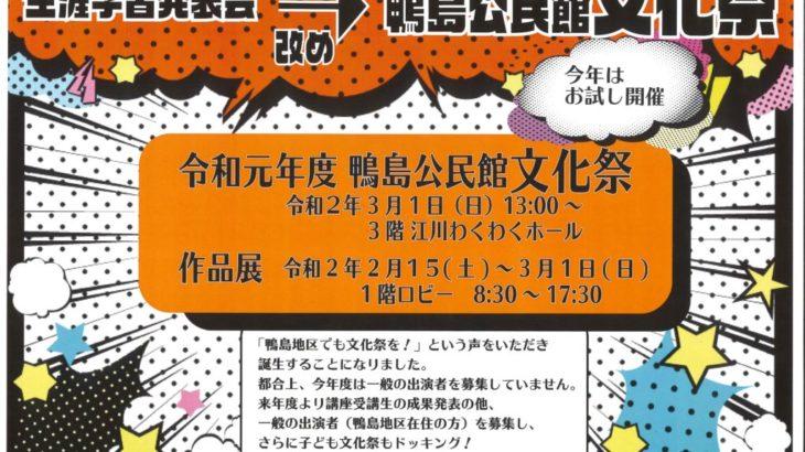 鴨島公民館文化祭!!