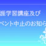 講座・イベント中止のご案内(令和2年4月4日更新)