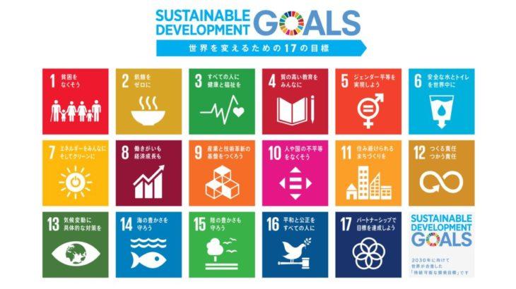 続・SDGsの推進