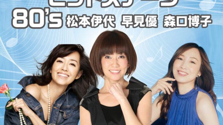 宝くじ文化公演 青春のアイドルヒットステージ80's  中止のお知らせ